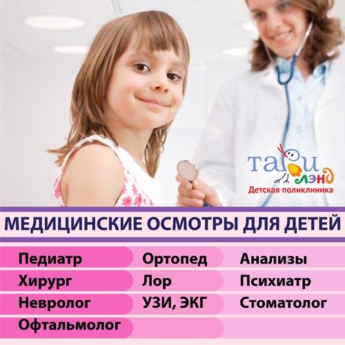Современная детская поликлиника Хабаровск  Тари Лэнд
